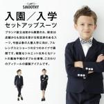 入学・入園 子供服